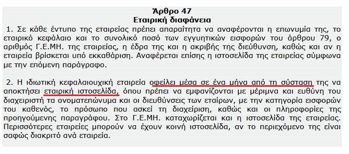 ΙΚΕ ΙΣΤΟΣΕΛΙΔΑ